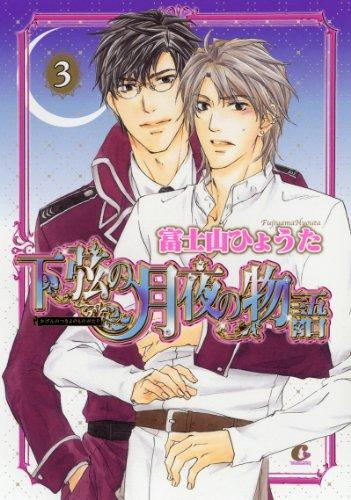 下弦の月夜の物語3 (花音コミックスCitaCitaシリーズ)