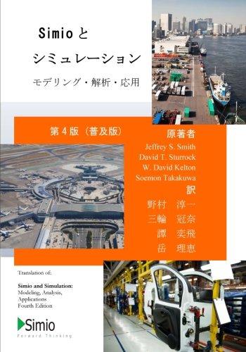 Simio and Simulation: Modeling, Analysis, Applications - Economy: Fourth Edition, Japanese Translation (Japanese Edition)