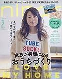 nina's(ニナーズ) 2017年 03 月号 [雑誌]