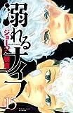 溺れるナイフ(15) (講談社コミックス別冊フレンド)