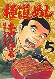 極道めし 5 (アクションコミックス)