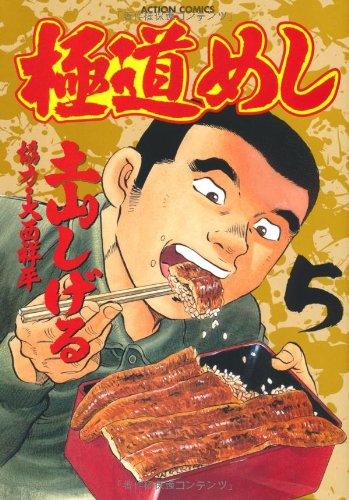 Gokudo Meshi #5 (Gokudo Meshi)