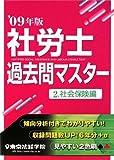 社労士過去問マスター〈2〉社会保険編〈2009年版〉