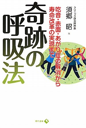 Kiseki no kokyūhō : Kitsuon sekimen agarishō no kaishō kara jumyō kaikaku no jitsugen made ebook