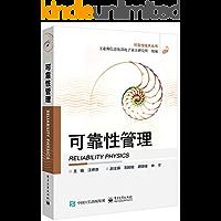 可靠性管理 (可靠性技术丛书)