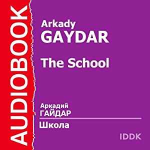 The School [Russian Edition] Audiobook