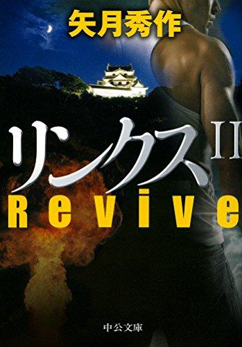 リンクスⅡ - Revive (中公文庫)