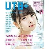 UTB+ 2018年Vol.44 小さい表紙画像