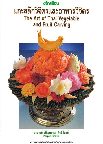 (The Art of Thai Vegetable and Fruit Carving)