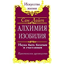 Alchemy of Abundance. Science to Be Rich and Happy. Practical Guide (Russian Edition)