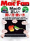 "Macの正しい買い方・使い方 ~マックの「あれ、どうするんだっけ?」がわかる!  購入前&購入後の""お約束""を網羅した実用バイブル~ (Mac Fan Special)"