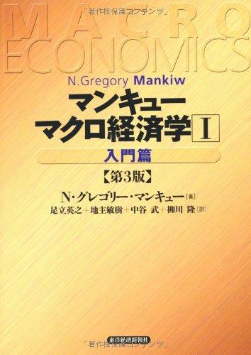 マンキュー マクロ経済学(第3版)1入門篇