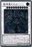 遊戯王 STOR-JP038-UL 《極神皇トール》 Ultimate