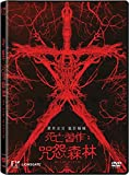 DVD : Blair Witch (Region 3 DVD / Non USA Region) (Hong Kong Version Chinese subtitled) 死亡習作: 咒怨森林