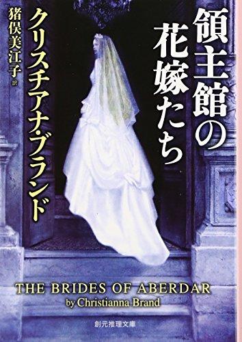領主館の花嫁たち (創元推理文庫)