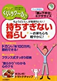 PHPくらしラク~る♪ 2016年 12 月号 [雑誌]