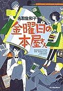 金曜日の本屋さん (ハルキ文庫 な 17-1)