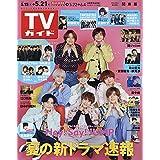 週刊TVガイド 2021年 5/21号