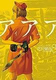 I Am a Hero Vol. 8 (In Japanese) by Shogakukan (2012-05-04)