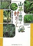 山菜の栽培と村おこし―信州山菜の風土と技術