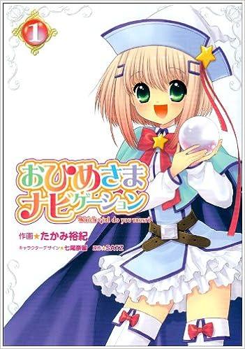 おひめさまナビゲーション 1 (電撃コミックス)   SATZ, たかみ 裕紀 ...
