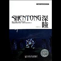 深瞳 (Chinese Edition) book cover