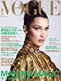 VOGUE JAPAN(ヴォーグジャパン) 2018年 05月号