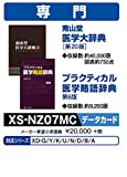 Casio electronic dictionary add content microSD version MinamiyamaDo Medical Dictionary 20th edition Medical Abbreviations Dictionary sixth edition XS-NZ07MC