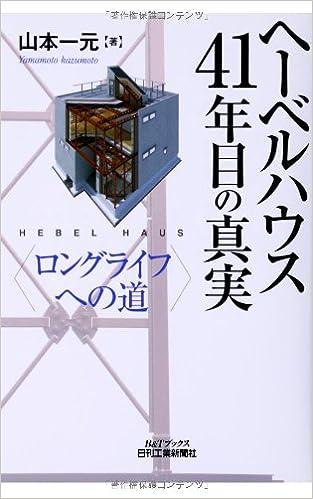 へーベルハウス 41年目の真実-ロ...