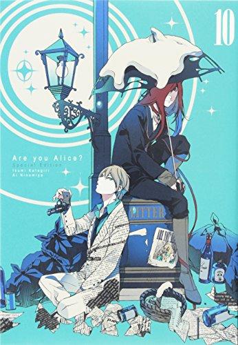 Are you Alice? 10巻 限定版 (IDコミックス ZERO-SUMコミックス)