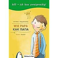 Wie Papa: Kinderbuch Deutsch-Russisch