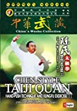 Chen-style taiji Quan Hand-push Technique and kungfu Exercise(I) (2 DVDs)