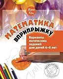 Matematika Vpriprygku.Logical Exercises For the 4-6 Year Olds