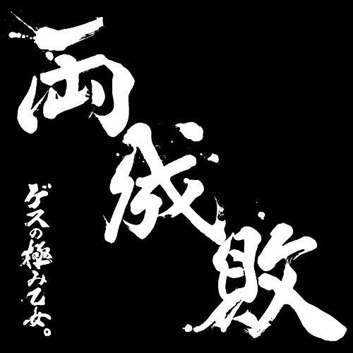 ゲスの極み乙女。 / 両成敗[DVD付初回限定盤]