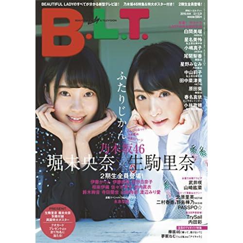 B.L.T. 2016年4月号 表紙画像