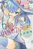 山田くんと7人の魔女(6) (講談社コミックス)