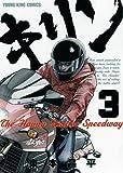 キリンThe Happy Ridder Speedway 3 (ヤングキングコミックス)