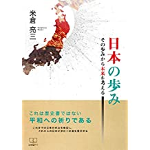 The history of Japan: Think about the future from that step (22nd CENTURY ART) (Japanese Edition)