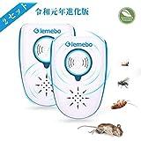 Lemebo ネズミ駆除 超音波 電磁波 害虫駆除機 害虫駆除装置 ゴキブリ/蚊/蟻/蜘蛛/コウモリ/ノミ/ダニ撃退器 100平方メートル広範囲 ネズミ対策 無毒無臭 子供やペットにも安心 害虫退治 2個セット (2個セット)