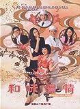 Wasabi Mon Amour (US Version)(In Cantonese w/ Chinese & English Subtitled) Hong Kong TVB 20 Episode Drama Series ~Michael Tiu , So Yuk Wah , Bernice Liu , Paul Chun Pui , Kara Hui , Tang Lai Ming