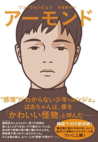アーモンド / ソン・ウォンピョン