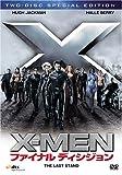 [DVD]X-MEN:ファイナルディシジョン 特別編 [DVD]