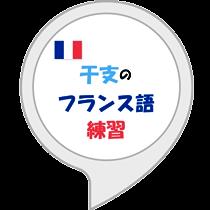 干支のフランス語練習