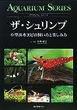 ザ・シュリンプ―小型淡水エビの飼い方と楽しみ方 (アクアリウム・シリーズ)