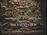The Discovery of Yu Hong Tomb, Episode 1: The Excavation