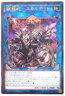 Yu Gi Oh Japanese Single Cards - 9