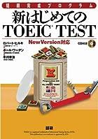 新はじめてのTOEIC TEST ([CD+テキスト])