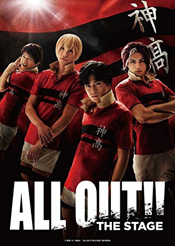 ALL OUT!! THE STAGEの商品画像