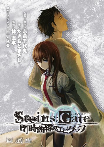 Steins;Gate Heiji Kyokusen No Epigraph with Drama CD [Japan Import] Stein Japan