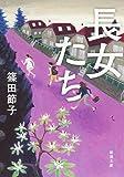 長女たち (新潮文庫)
